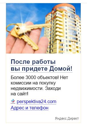 Контекстная реклама для агента