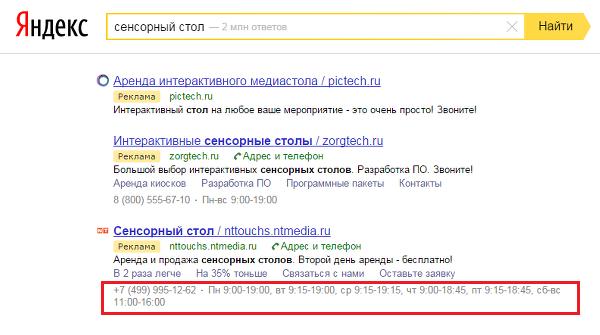 Как прикрепить иконку к объявлению яндекс директ контекстная реклама yandex direct