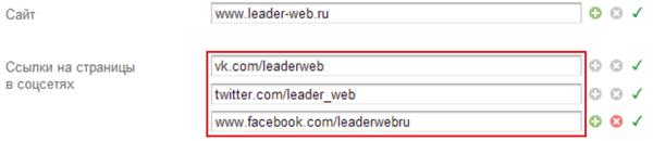 Добавление социальных сетей в Яндекс.Справочник, привязанный к продвигаемому сайту